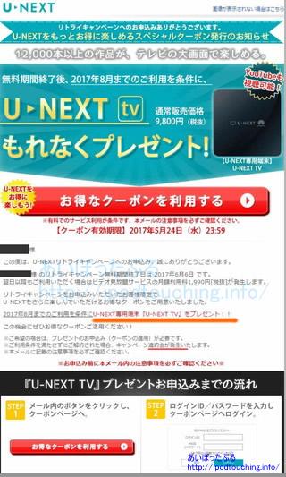 U-NEXT TV付与スペシャルクーポン2017年5月