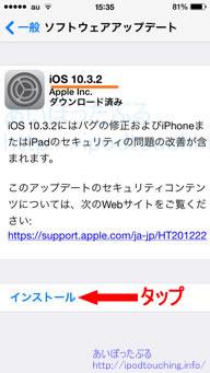 iPhone5  ios10.3.2ダウンロード済