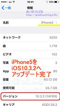 iPhone5  ios10.3.2アップデート完了