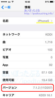 iPhone5 iOS7.1.2