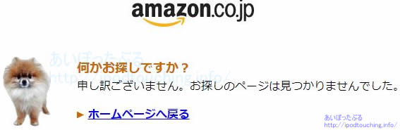ポメラニアン、Amazonプライムデー2017トップページがダウン