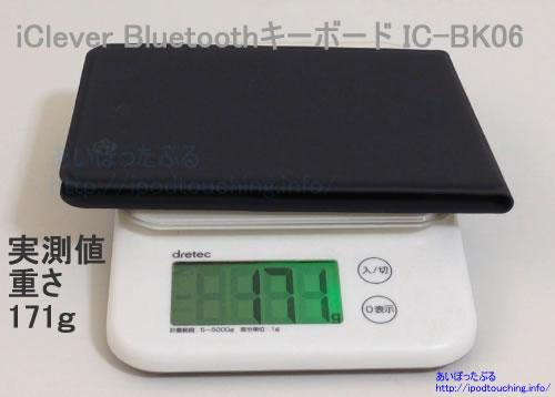 iClever Bluetoothキーボード IC-BK06重さ171g