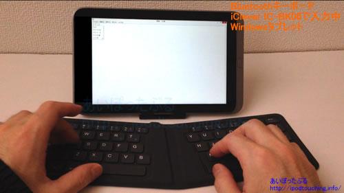 iClever Bluetoothキーボード IC-BK06で文字入力
