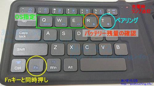 iClever Bluetoothキーボード IC-BK06の操作方法