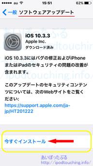 iPhone5にiOS10.3.3ダウンロード済み