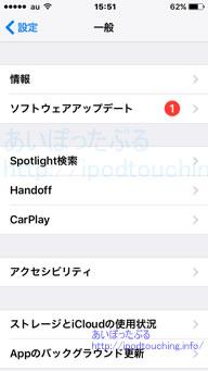iPhone5のiOS10.3.3ソフトウェアアップデート1