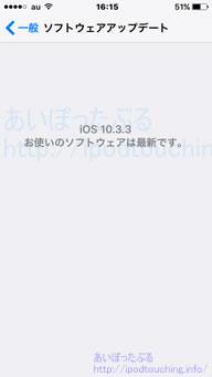 iPhone5、iOS10.3.3お使いのソフトウェアは最新です。
