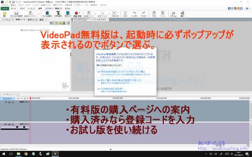 VideoPad体験版の起動時の画面