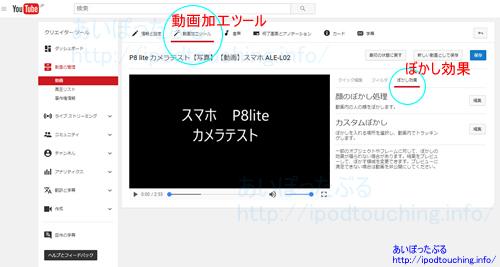 Youtube管理画面、動画加工ツール
