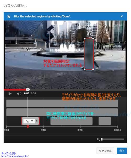 Youtubeカスタムぼかし編集画面