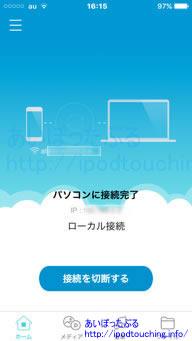 AirMoreパソコンに接続完了画面iPhone