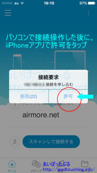 AirMore接続要求で許可iPhone