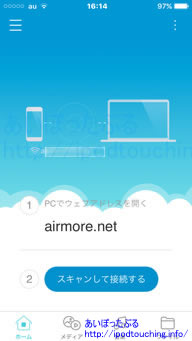 AirMore起動画面iPhone