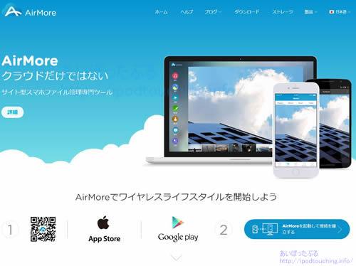 AirMore公式サイト