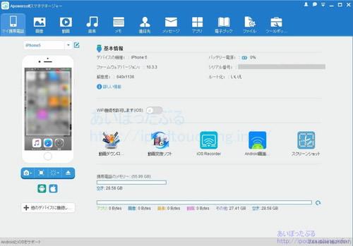 Apowersoft スマホマネージャーiPhone5認識