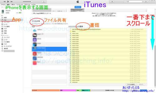 iTunesのiPhone表示画面でファイル共有、書類