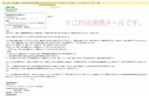 迷惑メール「債権移行通知」2017年9月