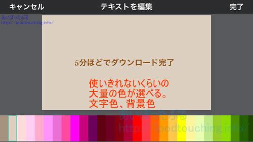 Perfect Video文字色や背景色の選択