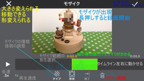 Perfect Videoモザイク編集メイン画面