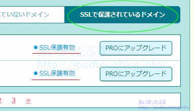 SSL保護有効・ロリポップレンタルサーバー