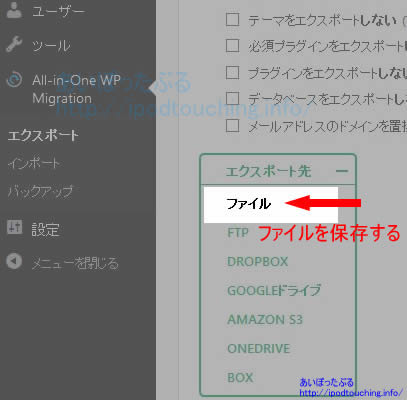 All-in-One WP Migrationファイル保存