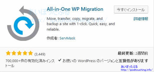All-in-One WP Migration(Wordpressプラグイン)