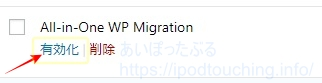 All-in-One WP Migration有効化