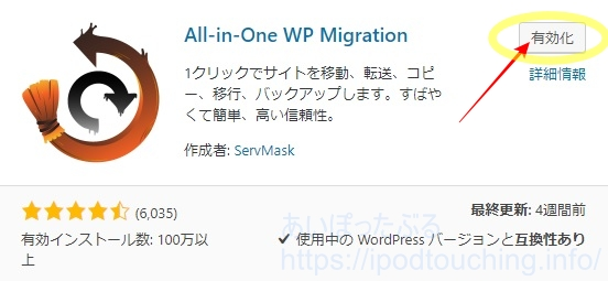 All-in-One WP Migration プラグイン