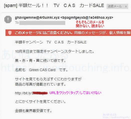 迷惑メール「TV CAS カード」