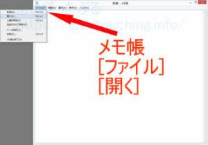 Windowsメモ帳を開く