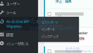 ツールからAll-in-One WP Migration