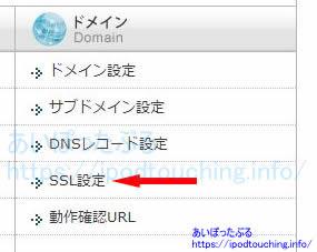 エックスサーバーのSSL設定メニュー