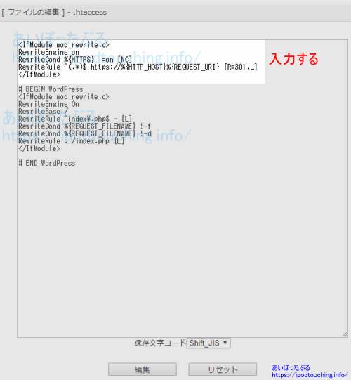 エックスサーバーのhtaccess編集画面、301リダイレクト
