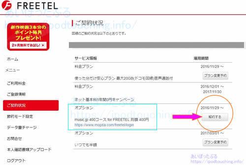 FREETELマイページでmusic jp400コース解約