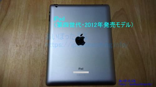 iPad(第四世代)裏面