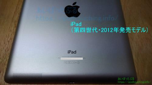 iPad(第四世代)裏面、下部
