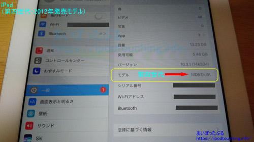 iPad(第四世代)設定画面、モデルMD513J/A