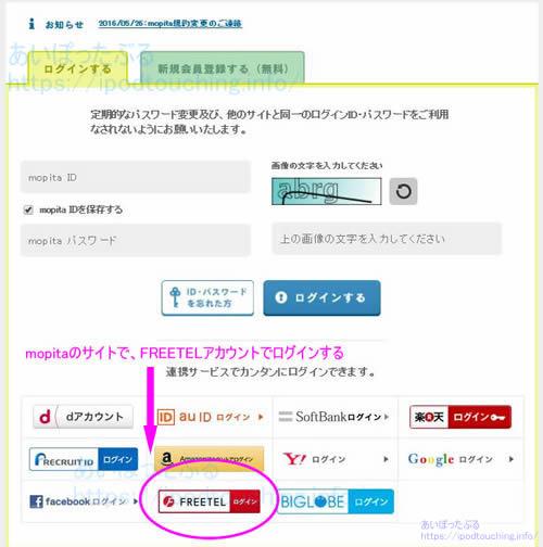 mopitaサイトのログイン画面