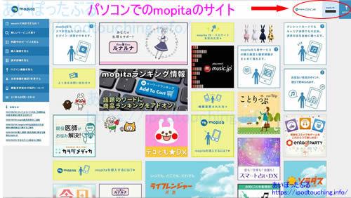 パソコンでmopitaサイトのトップページ