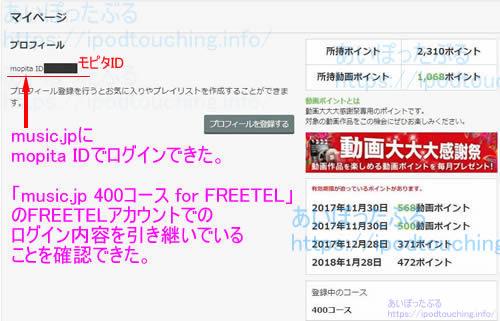 music.jpにmopitaIDでログインできた