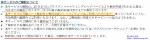 music.jp400コース解約について、メール