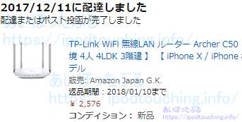 TP-Link Archer C50をamazonで割引購入、配達完了