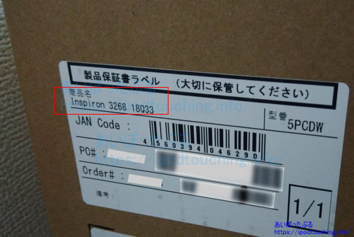 Dell Inspiron 3268 18Q33保証書ラベル