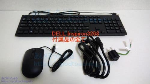 Dell Inspiron 3268 18Q33付属品全て