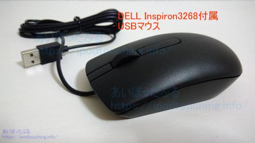 Dell Inspiron 3268 18Q33付属マウス