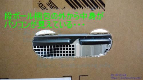 Dell Inspiron 3268 18Q33梱包の問題、外から