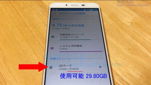 マイクロSDカード32GB使用可能29.80GBサムスンMB-MC32GA