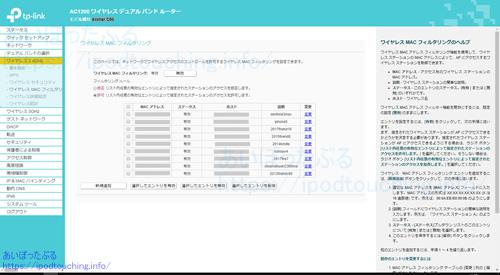 無線LANルーターTP-Link Archer C50管理画面