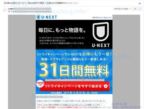 U-NEXT2017年12月リトライキャンペーン1