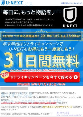 U-NEXT2017年12月リトライキャンペーン4